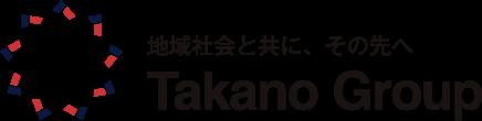 タカノグループ Takano Group