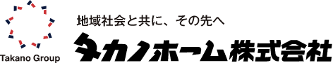 タカノホーム株式会社