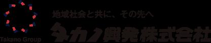 タカノ興発株式会社
