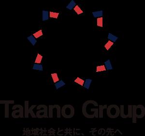 タカノグループ Takano Group 地域社会と共に、その先へ